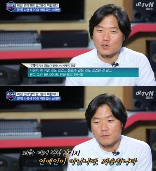 """'명단공개' 나영석 PD """"자동차·음료수 광고 들어왔지만 거절"""""""