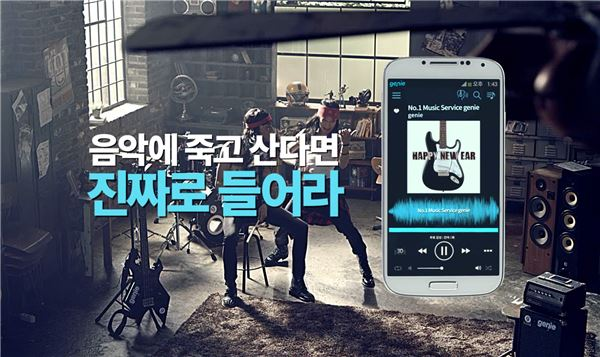 KT뮤직, 아이폰 지니앱 하이앤드 사운드 강화·공격적 마케팅 돌입
