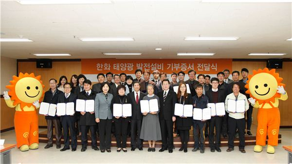 한화그룹, '태양광발전' 설비 무료 지원