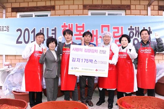 광물자원공사 임직원, 김장 담기 행사 펼쳐