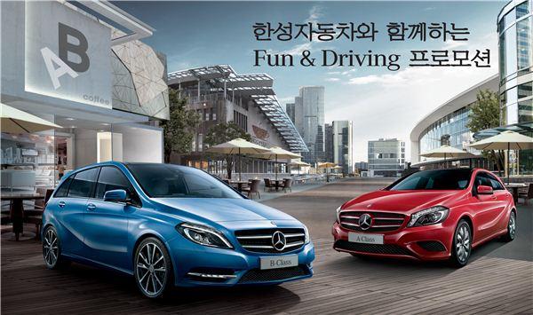 한성자동차, 내달까지 'Fun & Driving' 프로모션 연장