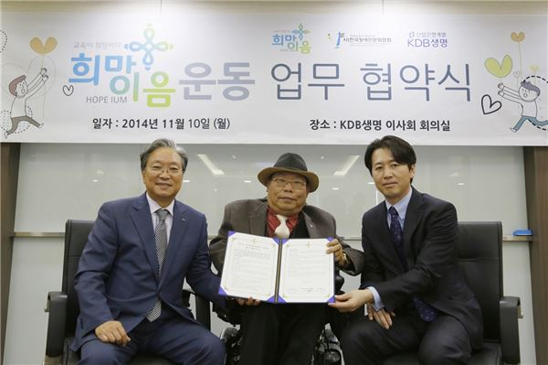 KDB생명, 한국장애인문화협회·희망이음과 업무협약 체결