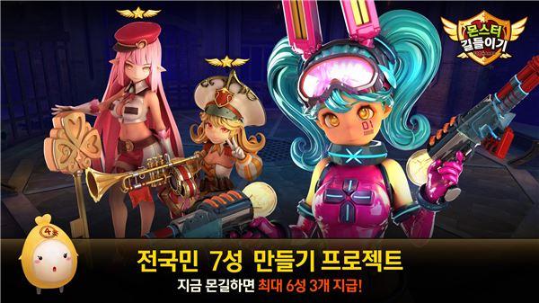 넷마블, '몬스터 길들이기 for Kakao' 겨울맞이 대규모 업데이트 실시