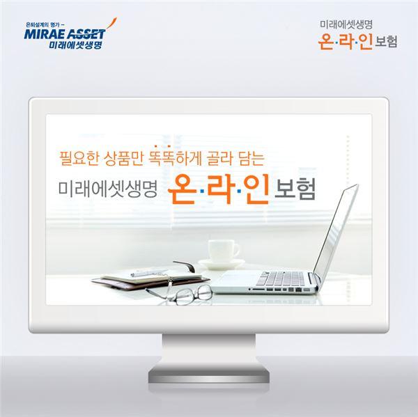 미래에셋생명, 다이렉트보험 '온라인보험'으로 명칭 변경