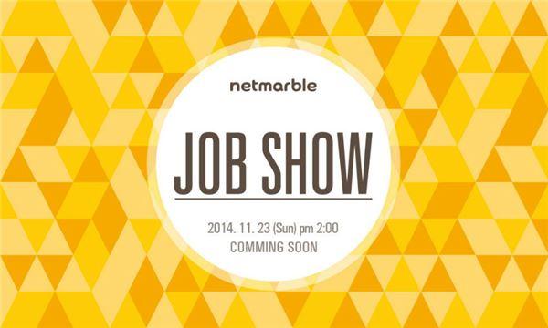 넷마블, '2014년 넷마블 하반기 인턴십 채용설명회' 개최