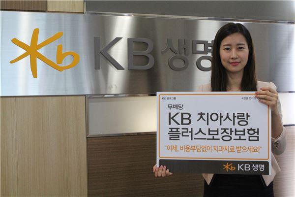 KB생명, 'KB치아사랑플러스보장보험' 출시