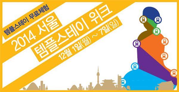 서울 무료 템플스테이 제공…내달 4일까지 예약해야