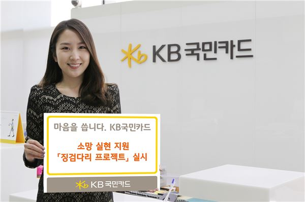 KB국민카드, 대국민 소망 실현 지원 '징검다리 프로젝트' 실시