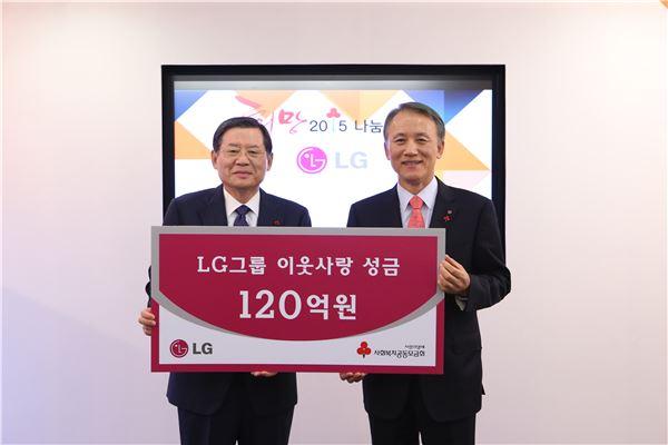 LG그룹, 연말 이웃돕기 성금 120억원 기탁