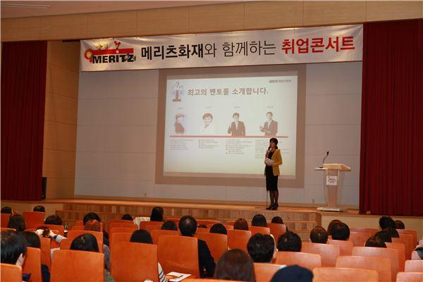 메리츠화재, 청춘고민 나누는 '취업설명회' 개최