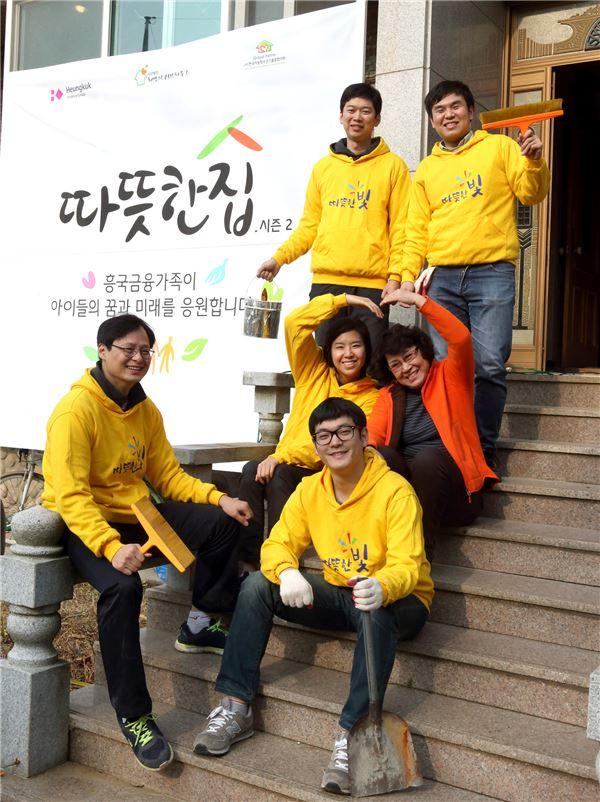 흥국생명·화재, '그룹홈 집수리 프로젝트' 진행