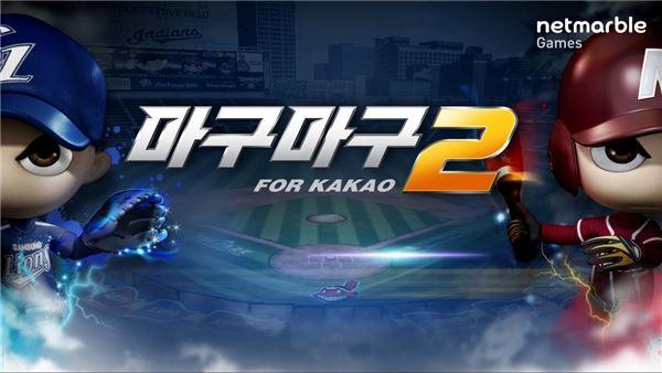 넷마블, 모바일 야구 게임 신작 '마구마구2 for Kakao' 출시