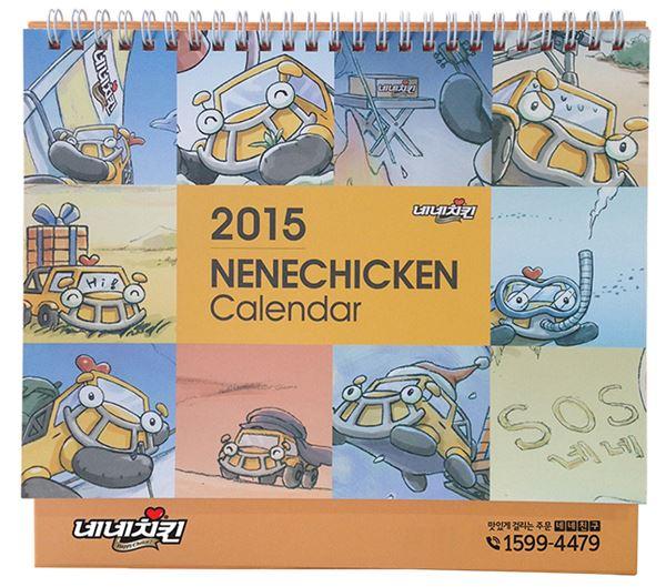 네네치킨, 2015 네네캘린더 증정 이벤트 진행