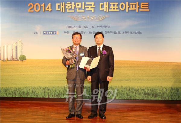 주택보증, '2014 대표아파트' 국토부장관상 수상