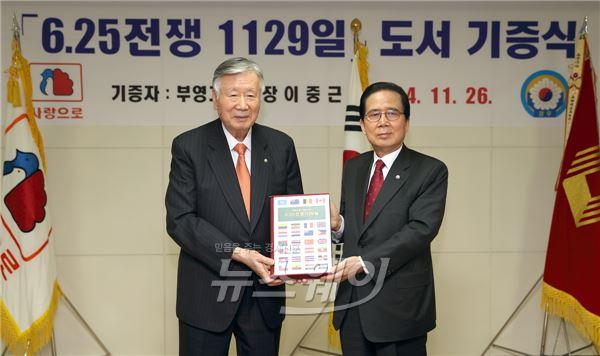 이중근 부영그룹 회장, 6·25 전쟁 역사書 재향경우회에 기증