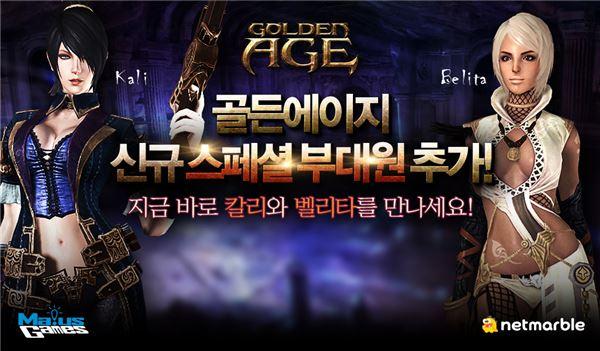 넷마블게임즈, '골든에이지 for Kakao' 신규 스페셜 부대원 2종 공개