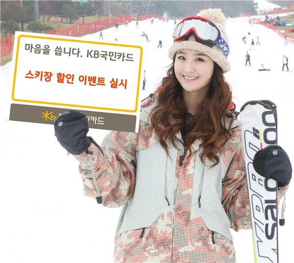KB국민카드, '스키장 할인 이벤트' 실시
