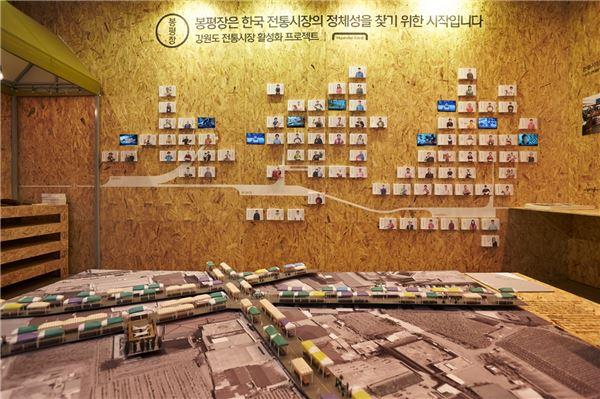 현대카드, '봉평장 프로젝트'로 2014창조경제박람회 참가