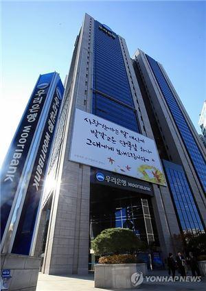 매각 입찰 마감 D-1, 촉각 곤두세운 금융위·우리은행