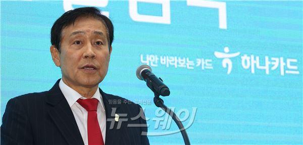 인사말하는 김정태 하나금융그룹 회장