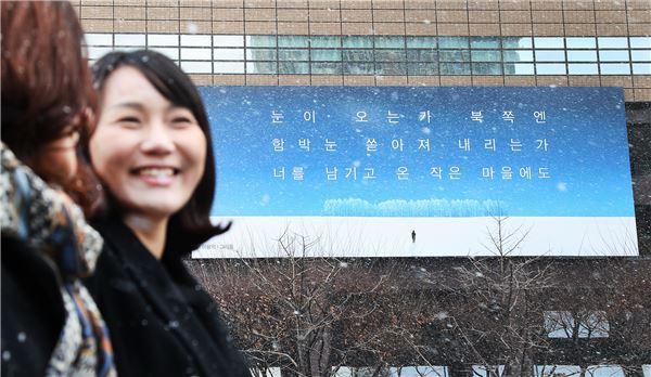 교보생명 광화문글판 '겨울편'···이용악 詩 '그리움'