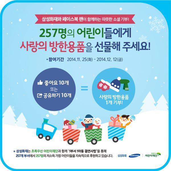 삼성화재, '사랑의 방한용품 보내기' SNS 캠페인 실시