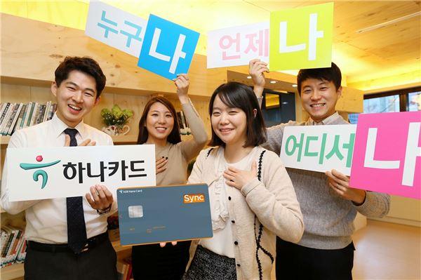 하나카드, 통합 첫 상품'Sync(싱크)카드' 출시