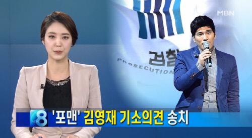 '포맨' 전 멤버 김영재, 8억원대 사기혐의로 불구속 기소…어쩌다가?