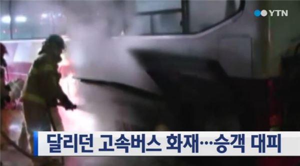 광주서 달리던 고속버스 화재…승객 20여명 무사 대피