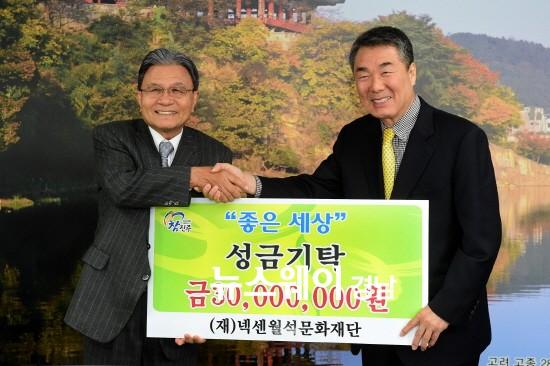 넥센월석문화재단, 진주 '좋은 세상'에 성금 3천만원 기부