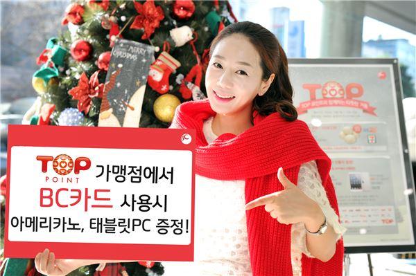 "BC카드 ""커피와 태블릿 PC까지 'TOP'으로 쏩니다"""