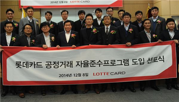롯데카드, '공정거래 자율준수 프로그램' 도입 선포