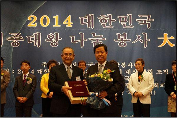 금호고속, 대한민국 세종대왕 나눔 봉사 대상 수상