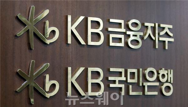 'KB사태' 종지부 찍었다…KB금융 사외이사 전원사퇴
