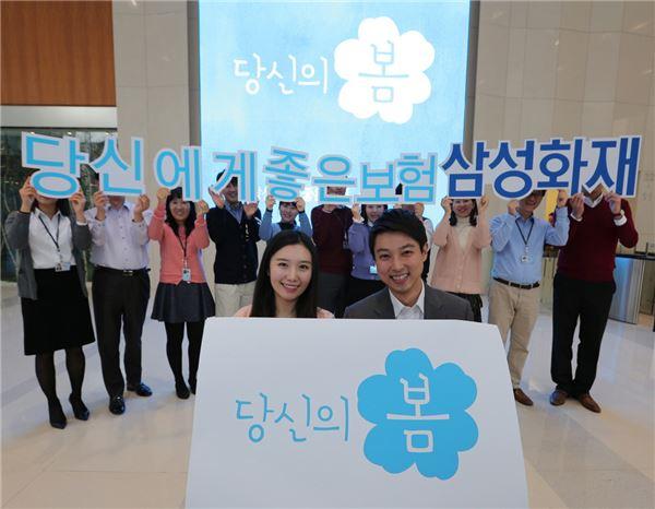 삼성화재, 신규 브랜드 '당신의 봄' 선보여