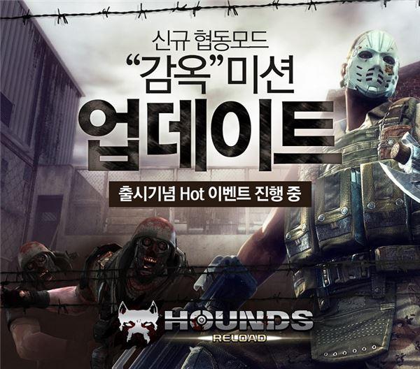 넷마블, '하운즈' 신규 협동전 모드 '감옥 미션' 추가