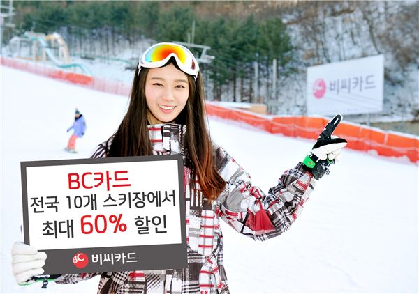 BC카드, 전국 10개 스키장서 최대 60% 할인 이벤트