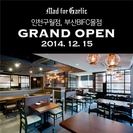 매드포갈릭, 인천 구월점·부산 BIFC점 신규매장 오픈