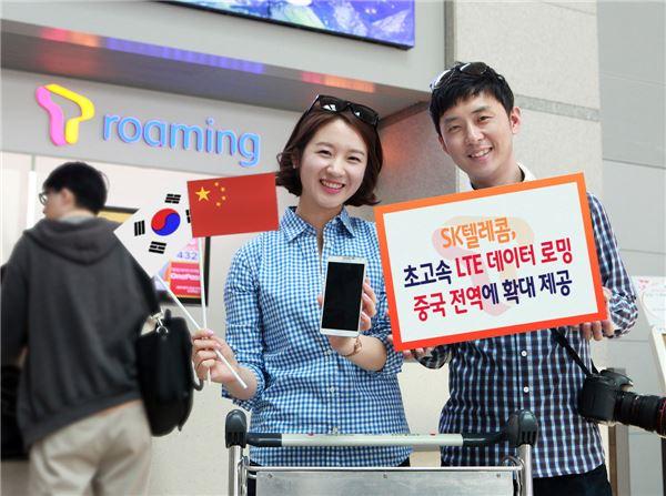 SK텔레콤, 초고속 LTE 데이터 로밍 중국 전역에 확대 제공