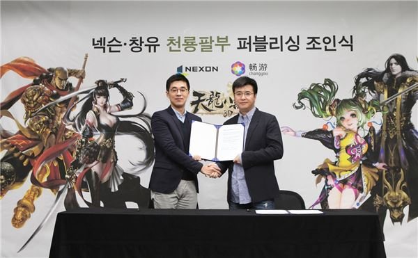 넥슨, 中 창유와 모바일게임 '천룡팔부3D' 퍼블리싱 계약