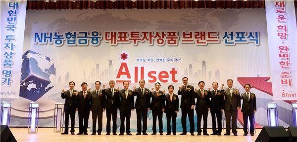 농협금융, 대표투자상품 브랜드 'Allset' 선포