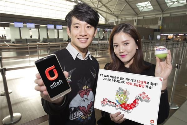 KT, 일본 내 'WiFi 자동로밍' 서비스 가능지역 대폭 확대