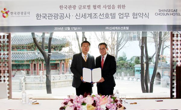 신세계조선호텔-한국관광공사, '한국 관광 글로벌 협력 사업' MOU 체결
