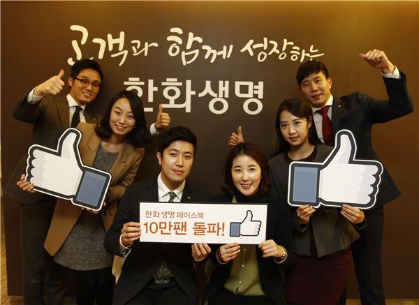 한화생명, 페이스북 팬 10만명 돌파
