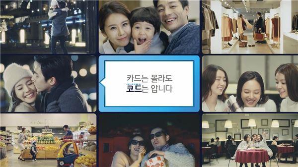 신한카드, 고객 중심 메시지 담아낸 Code9 2차 광고 론칭