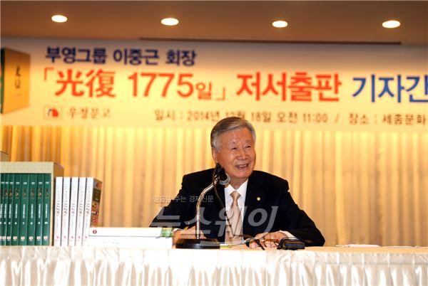 이중근 부영 회장, 역사서 '光復 1775日' 출간
