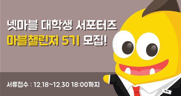 넷마블, 대학생 서포터즈 '마블챌린저' 5기 모집