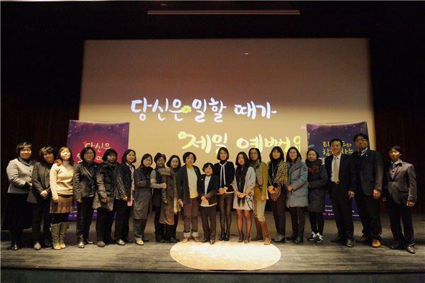 티브로드, 경력단절여성 의욕고취 토크콘서트 개최