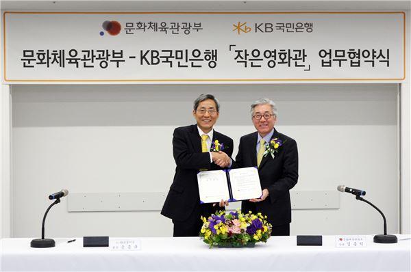 국민은행, '작은 영화관' 건립사업 후원금 3억 전달