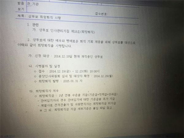 KT, 상무보에 희망퇴직 실시···임원 정리 시작되나?